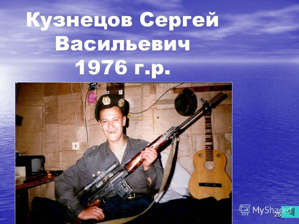 25 Кузнецов Сергей Васильевич 1976 г.р.
