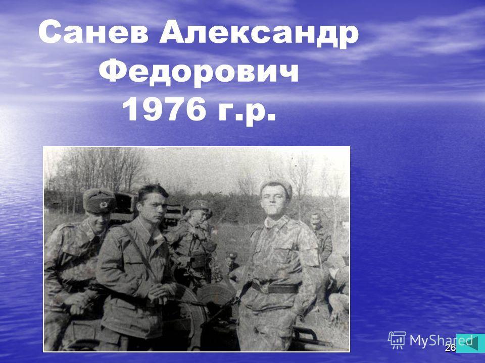 26 Санев Александр Федорович 1976 г.р.