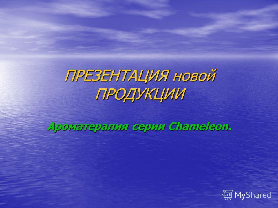 ПРЕЗЕНТАЦИЯ новой ПРОДУКЦИИ Ароматерапия серии Chameleon.