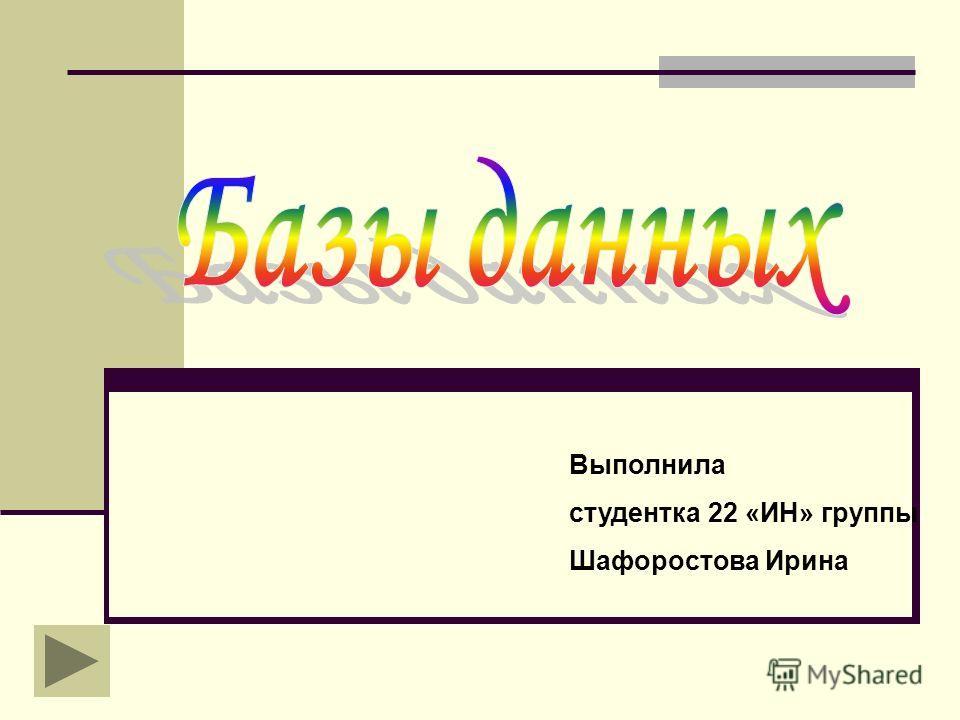 Выполнила студентка 22 «ИН» группы Шафоростова Ирина