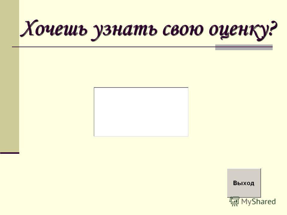 Хочешь узнать свою оценку?