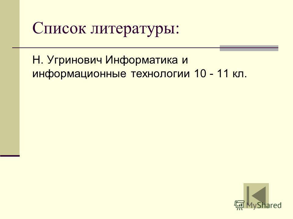Список литературы: Н. Угринович Информатика и информационные технологии 10 - 11 кл.