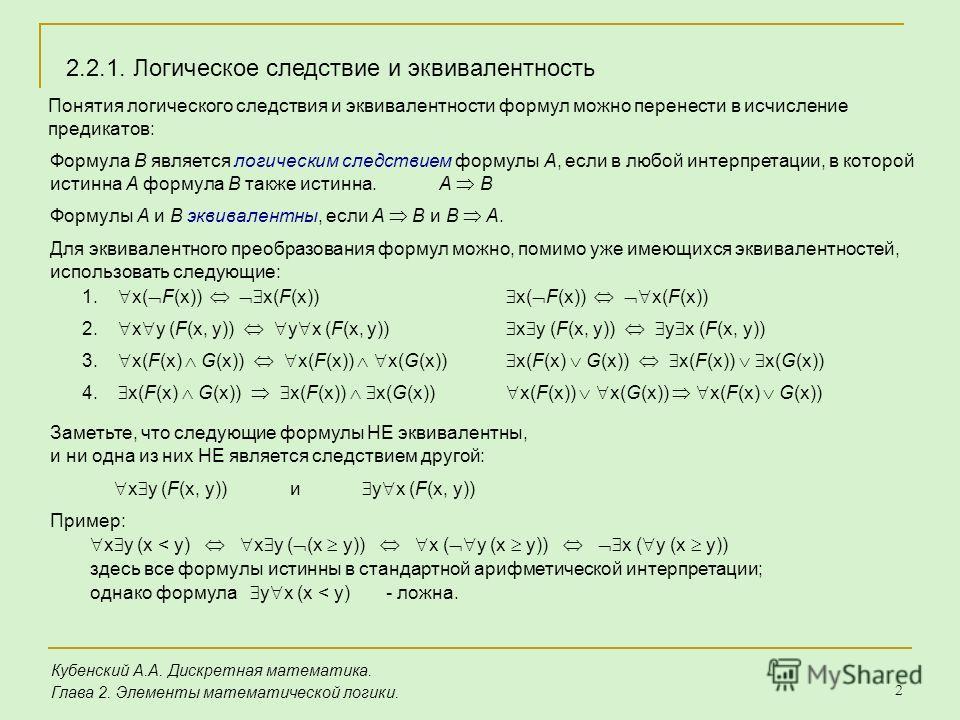 2 Кубенский А.А. Дискретная математика. Глава 2. Элементы математической логики. 2.2.1. Логическое следствие и эквивалентность Понятия логического следствия и эквивалентности формул можно перенести в исчисление предикатов: Формула B является логическ