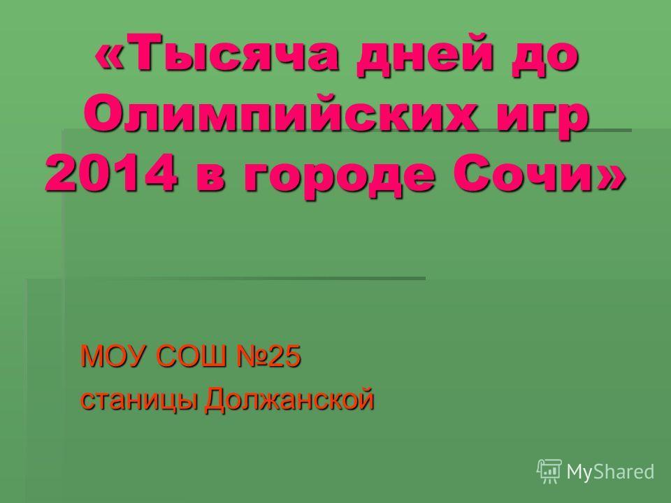 «Тысяча дней до Олимпийских игр 2014 в городе Сочи» МОУ СОШ 25 станицы Должанской