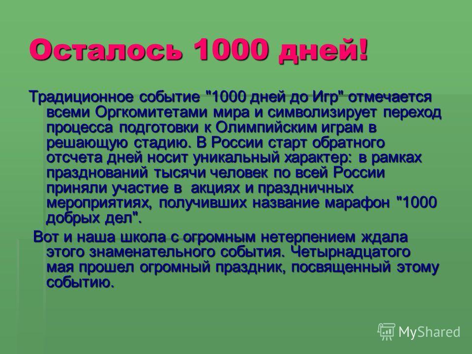 Осталось 1000 дней! Традиционное событие