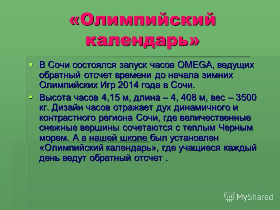 «Олимпийский календарь» В Сочи состоялся запуск часов OMEGA, ведущих обратный отсчет времени до начала зимних Олимпийских Игр 2014 года в Сочи. В Сочи состоялся запуск часов OMEGA, ведущих обратный отсчет времени до начала зимних Олимпийских Игр 2014