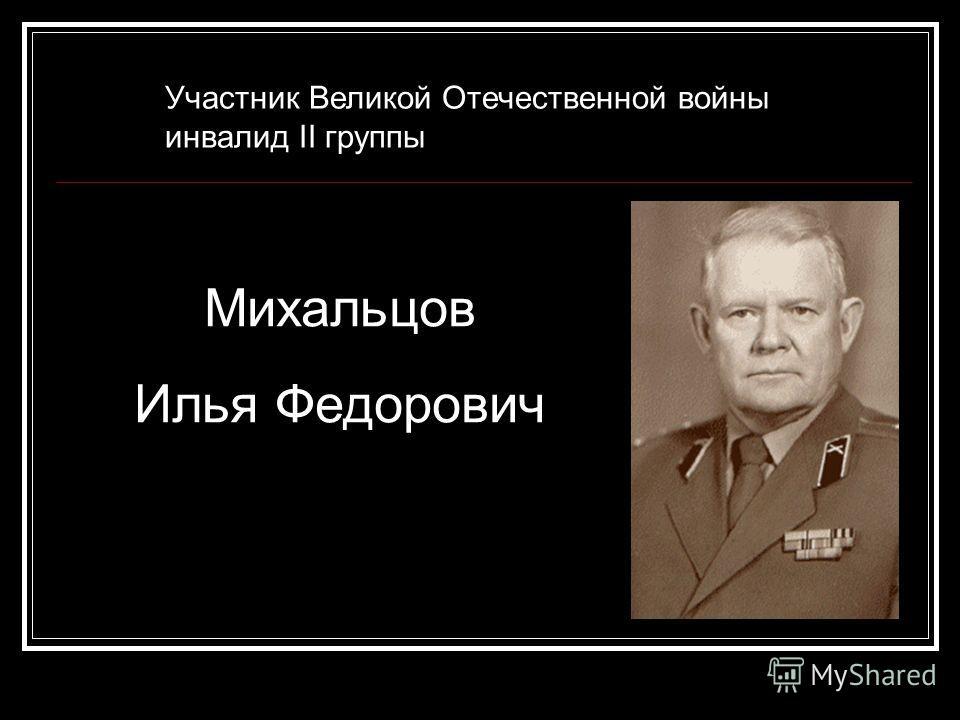 Михальцов Илья Федорович Участник Великой Отечественной войны инвалид II группы