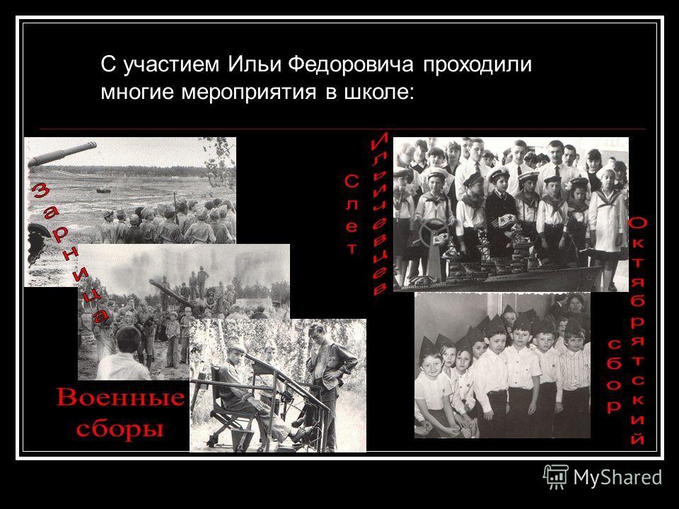 С участием Ильи Федоровича проходили многие мероприятия в школе: