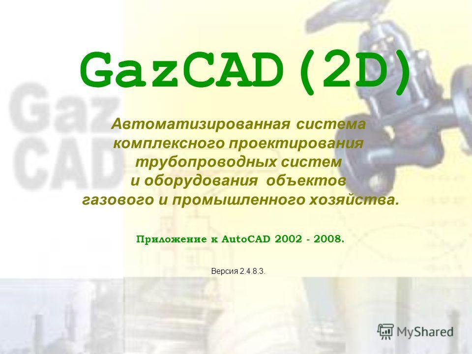 Все права защищены. Copyrigth© AlexeSOFT 2002-2007