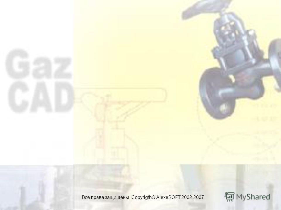 Данная презентация содержит краткую информацию о возможностях автоматизированной системы комплексного проектирования CazCAD (2D). На стадии ознакомления можно более полно убедиться в эффективности, скорости и точности проектирования средствами данног
