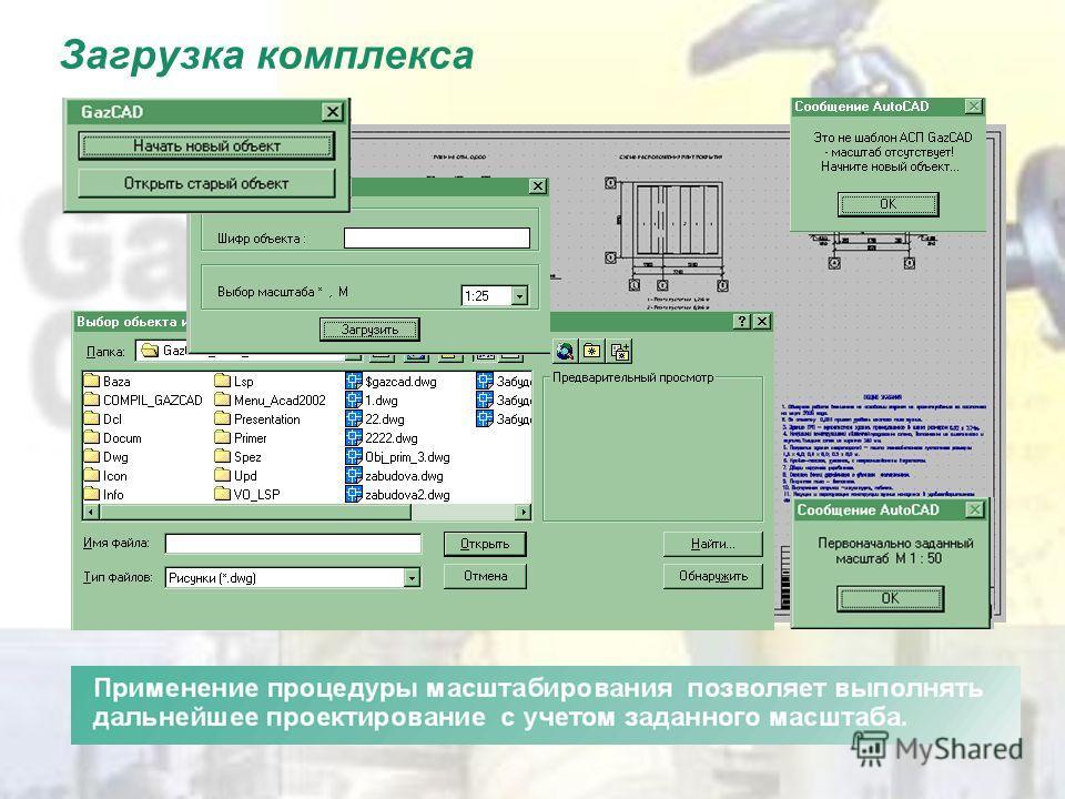 Автоматизированная система комплексного проектирования GazCAD (2D) предназначена для автоматизации процесса формирования графической документации и обеспечивает при выполнении чертежей планов, разрезов, аксонометрических и технологических схем в сред