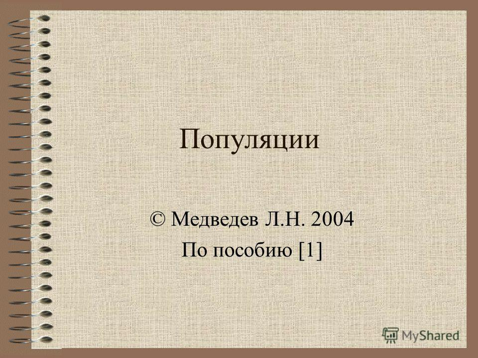 Популяции © Медведев Л.Н. 2004 По пособию [1]