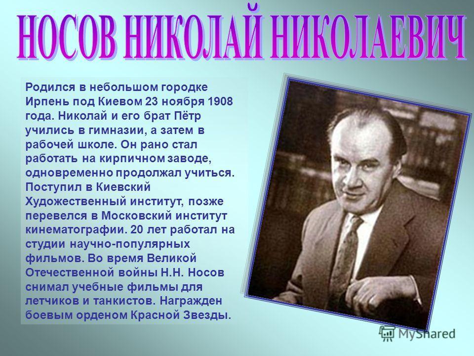 Родился в небольшом городке Ирпень под Киевом 23 ноября 1908 года. Николай и его брат Пётр учились в гимназии, а затем в рабочей школе. Он рано стал работать на кирпичном заводе, одновременно продолжал учиться. Поступил в Киевский Художественный инст