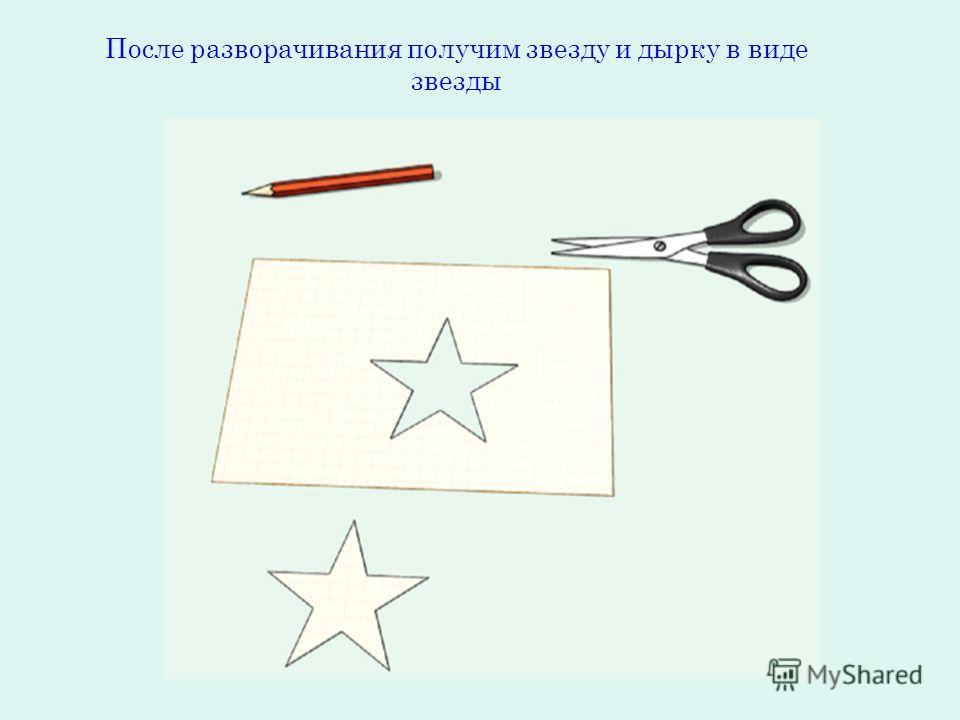 После разворачивания получим звезду и дырку в виде звезды