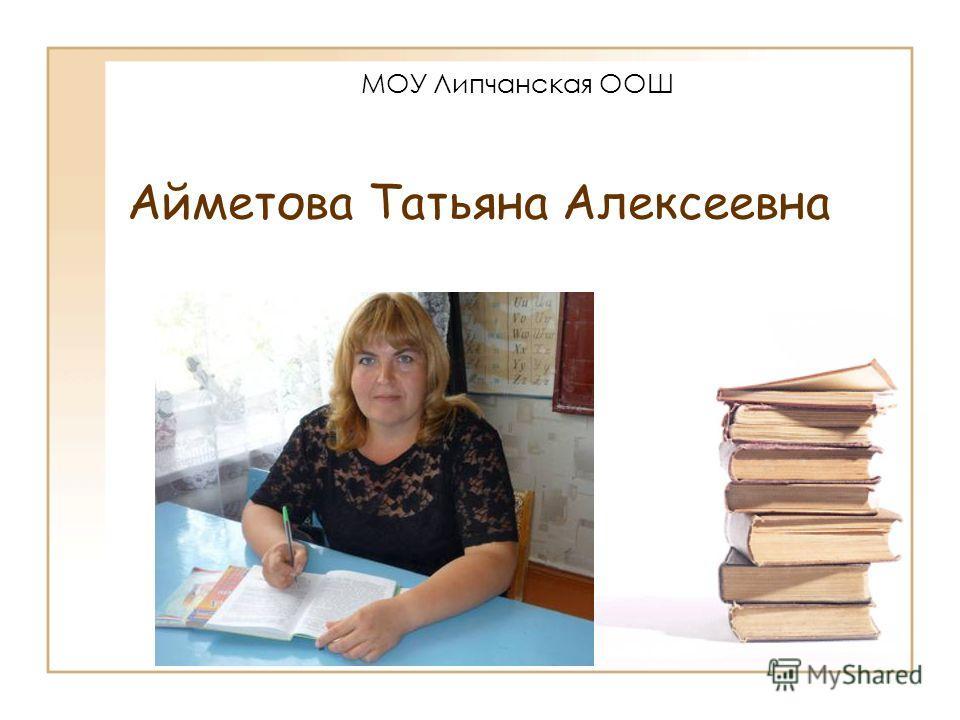 Айметова Татьяна Алексеевна МОУ Липчанская ООШ