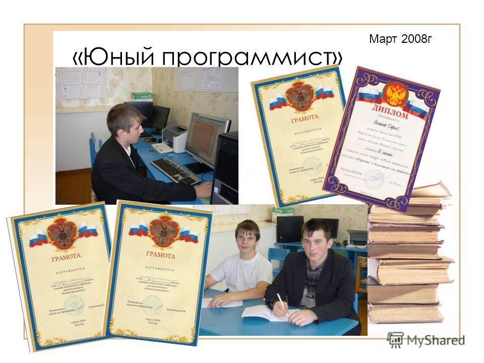 «Юный программист» Март 2008г