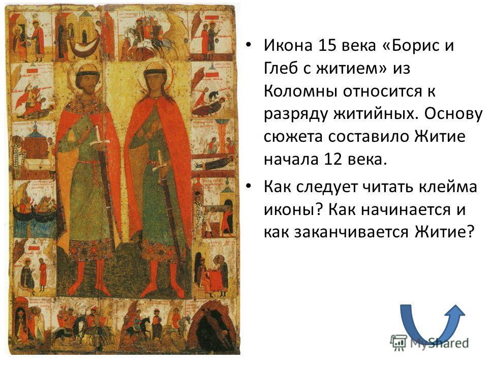 Икона 15 века «Борис и Глеб с житием» из Коломны относится к разряду житийных. Основу сюжета составило Житие начала 12 века. Как следует читать клейма иконы? Как начинается и как заканчивается Житие?