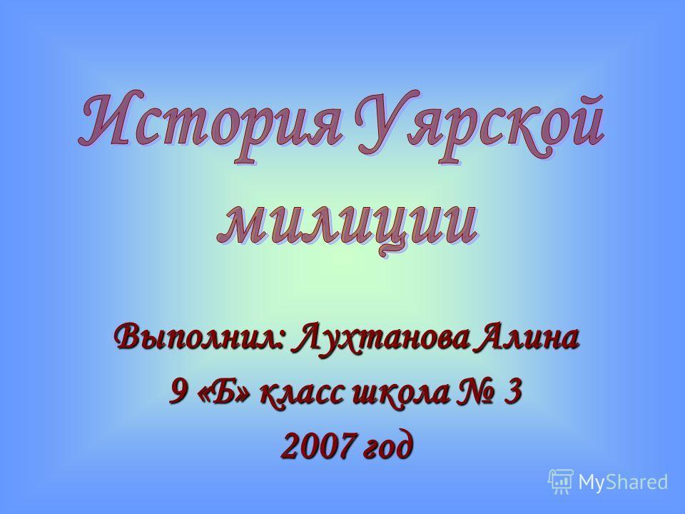 Выполнил: Лухтанова Алина 9 «Б» класс школа 3 2007 год