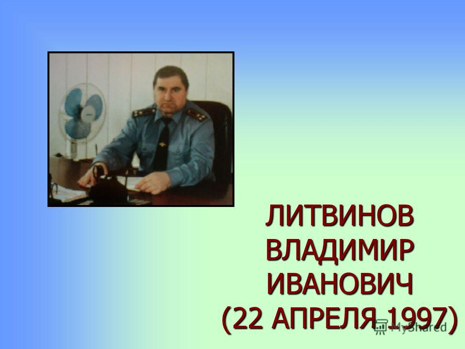 ЛИТВИНОВ ВЛАДИМИР ИВАНОВИЧ (22 АПРЕЛЯ 1997)