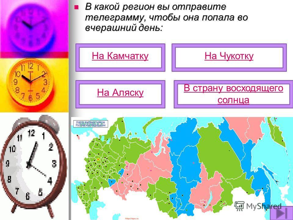 Вы летите на самолёте в Петропавловск- Камчатский. Сахалинское время вылета 10 часов. Время полёта – 2 часа. Назовите местное время прилёта: Вы летите на самолёте в Петропавловск- Камчатский. Сахалинское время вылета 10 часов. Время полёта – 2 часа.