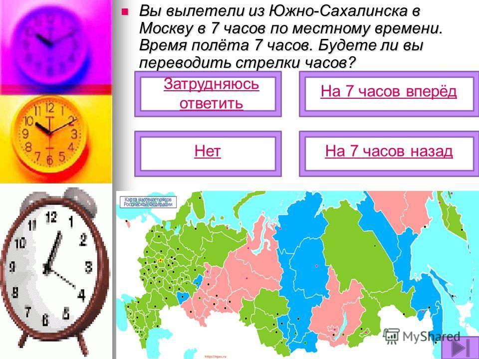К вам вылетел родственник из Владивостока. Он вылетел в 23 часа по местному времени. Время полёта – 1 час. Во сколько часов по сахалинскому времени вы будете его встречать: К вам вылетел родственник из Владивостока. Он вылетел в 23 часа по местному в