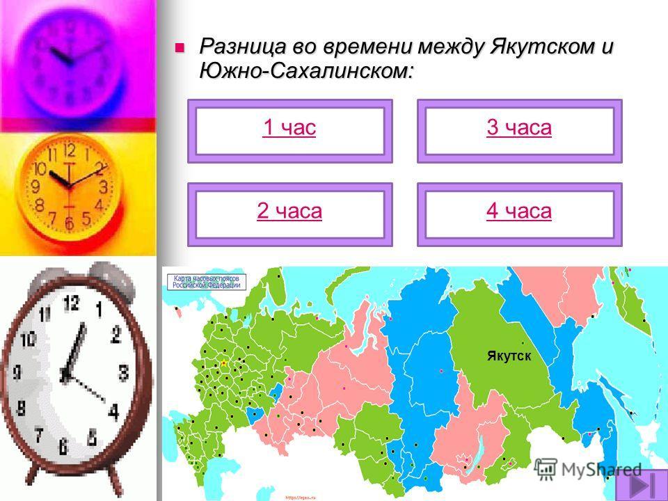 Разница во времени между Иркутском и Южно-Сахалинском: Разница во времени между Иркутском и Южно-Сахалинском: 2 часа1 час3 часа4 часа Иркутск