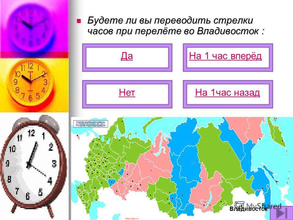 Если в Москве полночь, то на Сахалине в это время: Если в Москве полночь, то на Сахалине в это время: 7 часов21 час14 часов0 часов