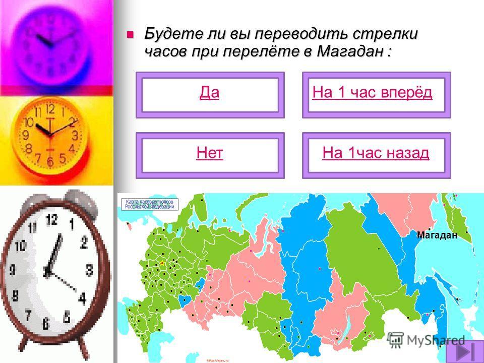 Будете ли вы переводить стрелки часов при перелёте во Владивосток : Будете ли вы переводить стрелки часов при перелёте во Владивосток : НетДаНа 1 час вперёдНа 1час назад Владивосток