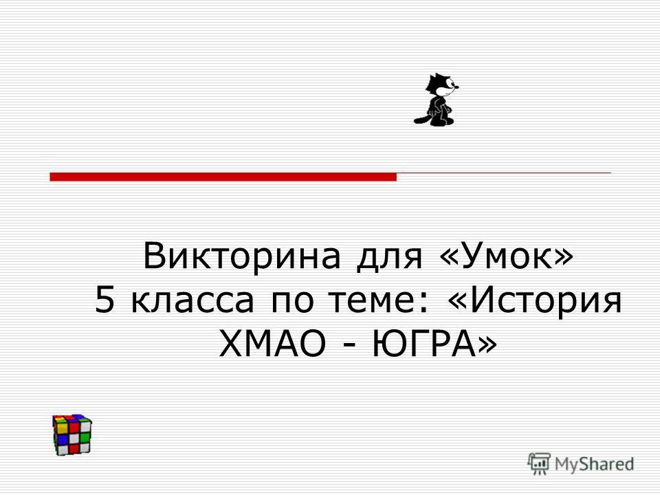 Викторина для «Умок» 5 класса по теме: «История ХМАО - ЮГРА»