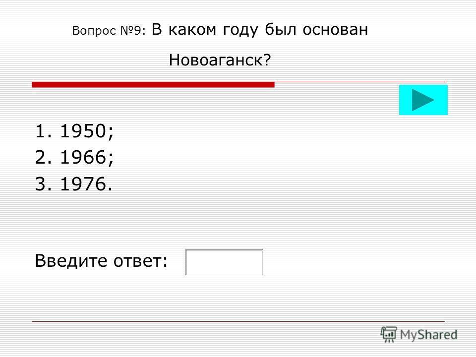 Вопрос 9: В каком году был основан Новоаганск? 1. 1950; 2. 1966; 3. 1976. Введите ответ: