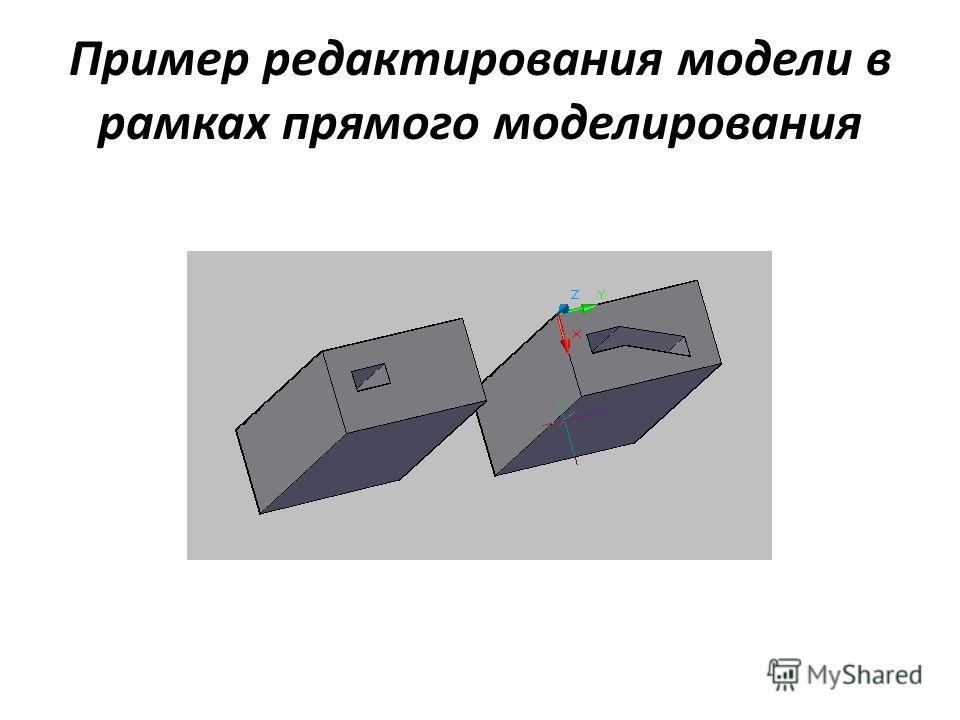 Пример редактирования модели в рамках прямого моделирования