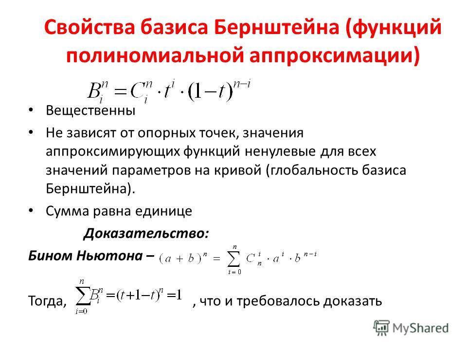 Свойства базиса Бернштейна (функций полиномиальной аппроксимации) Вещественны Не зависят от опорных точек, значения аппроксимирующих функций ненулевые для всех значений параметров на кривой (глобальность базиса Бернштейна). Сумма равна единице Доказа