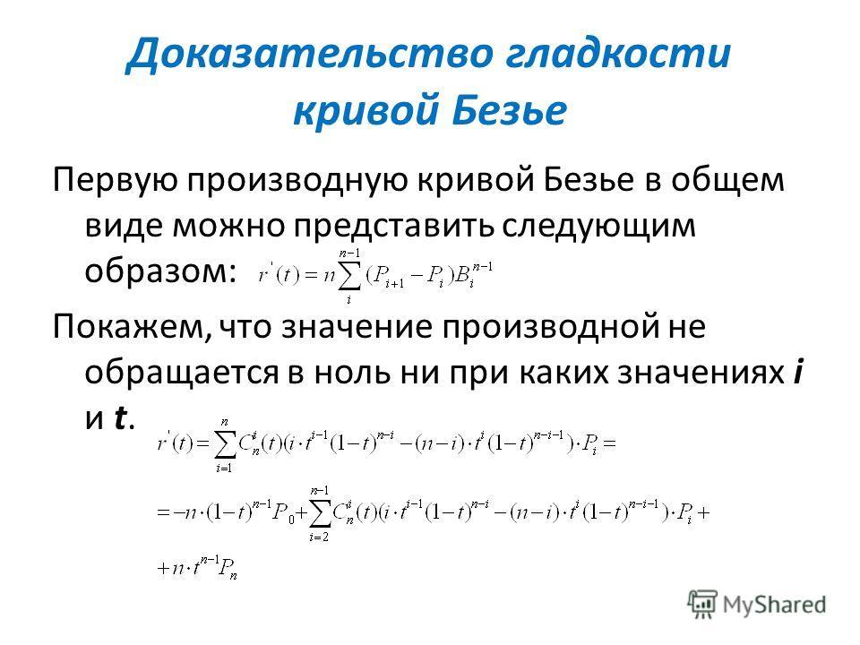 Доказательство гладкости кривой Безье Первую производную кривой Безье в общем виде можно представить следующим образом: Покажем, что значение производной не обращается в ноль ни при каких значениях i и t.