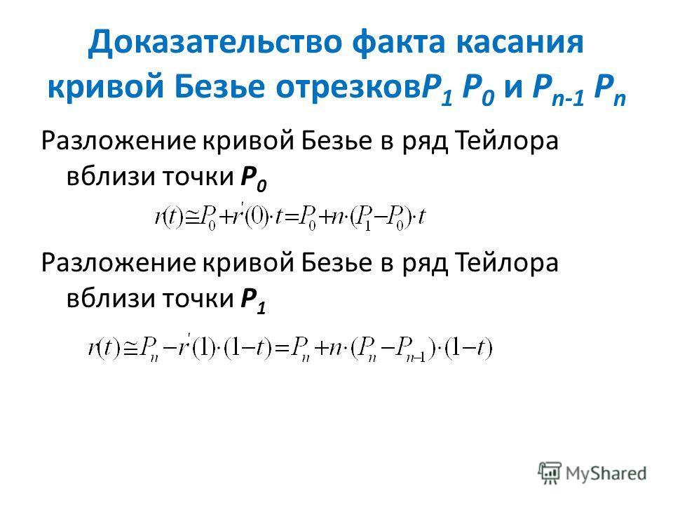 Доказательство факта касания кривой Безье отрезковP 1 P 0 и P n-1 P n Разложение кривой Безье в ряд Тейлора вблизи точки P 0 Разложение кривой Безье в ряд Тейлора вблизи точки P 1
