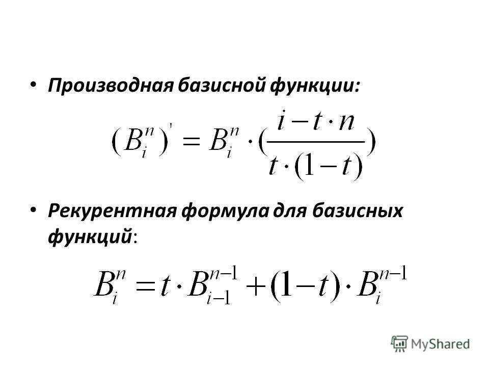 Производная базисной функции: Рекурентная формула для базисных функций: