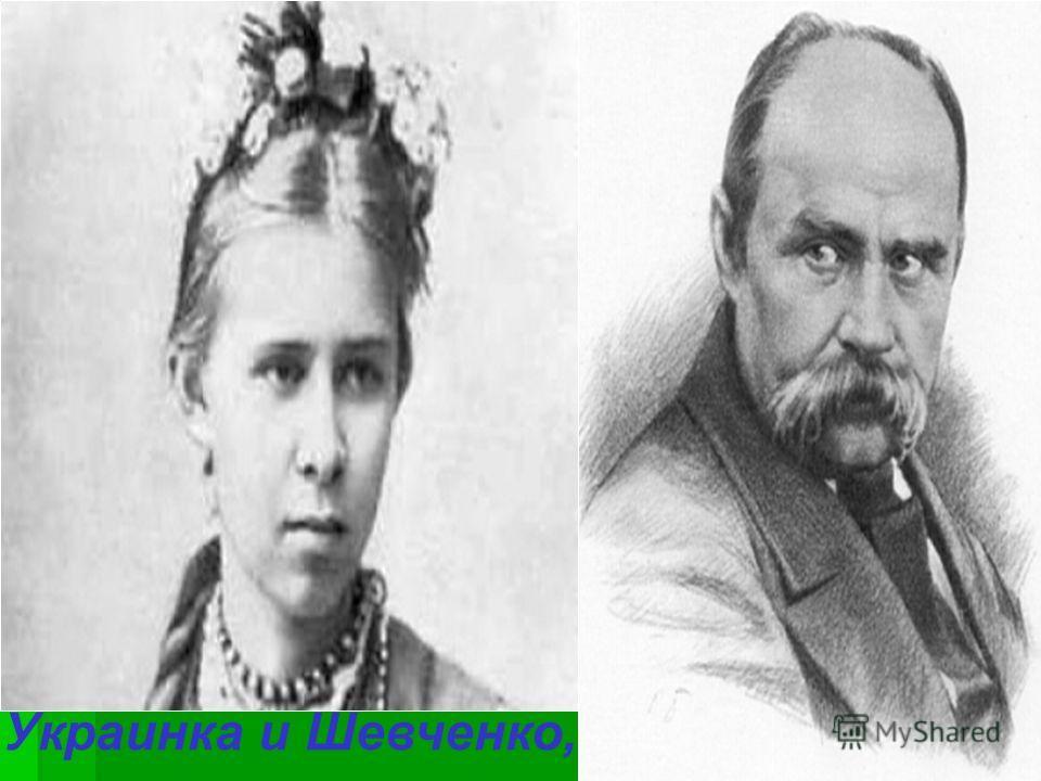 Украинка и Шевченко,