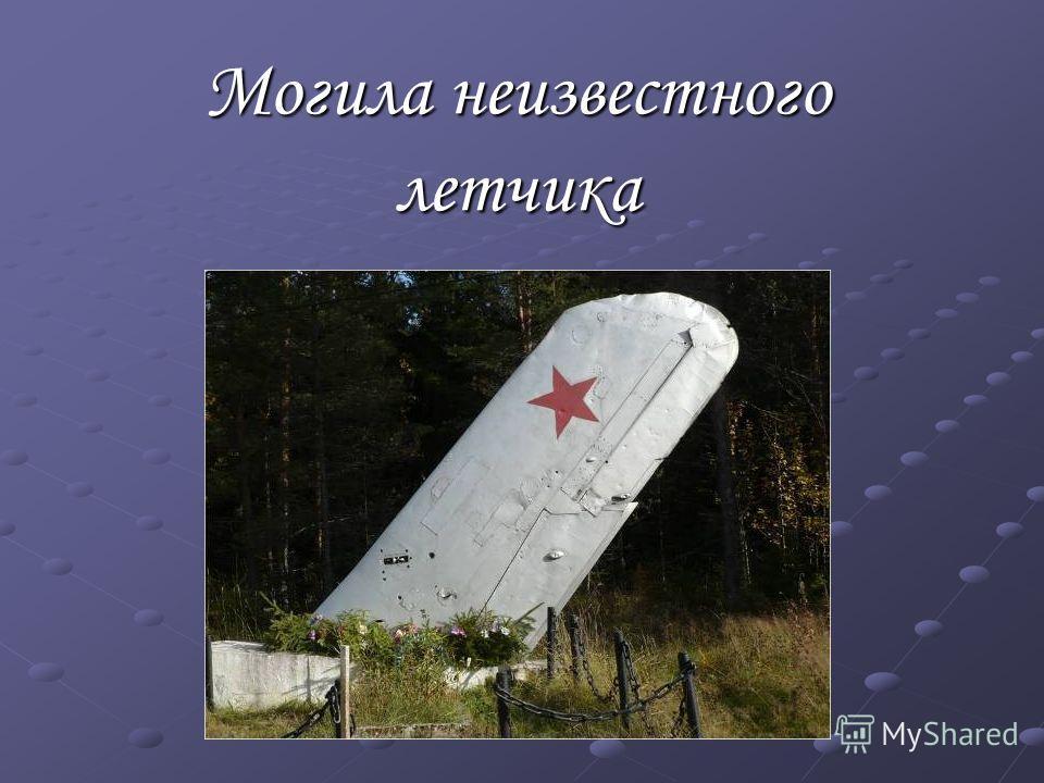 Могила неизвестного летчика