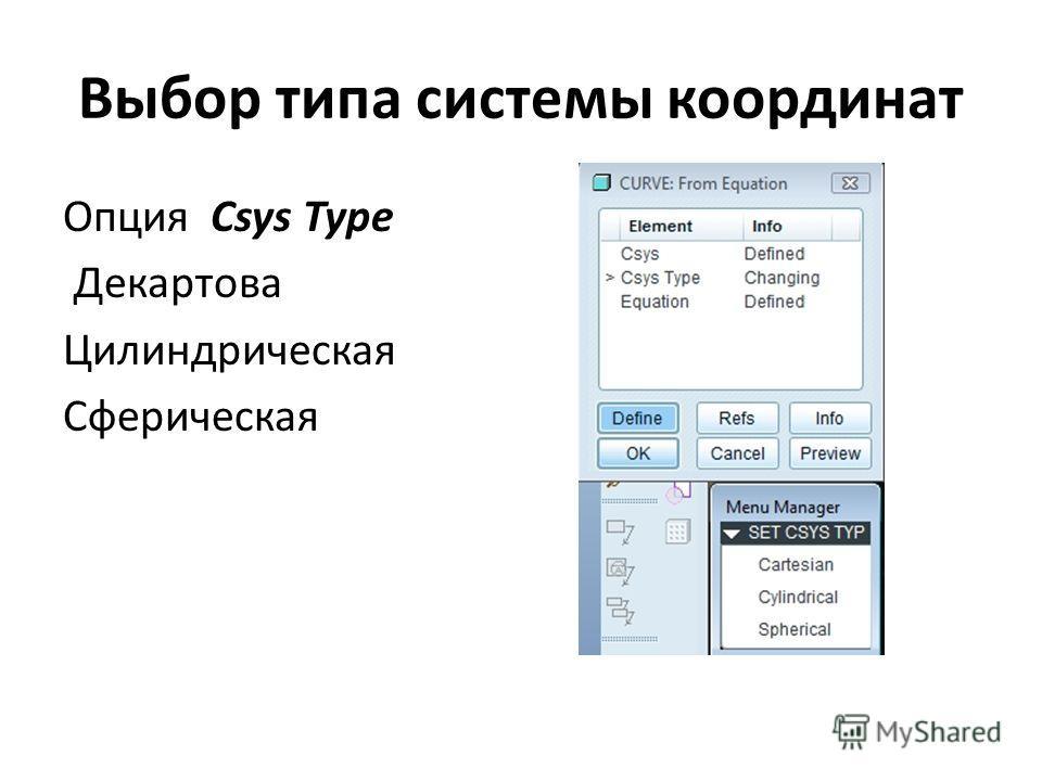Выбор типа системы координат Опция Csys Type Декартова Цилиндрическая Сферическая