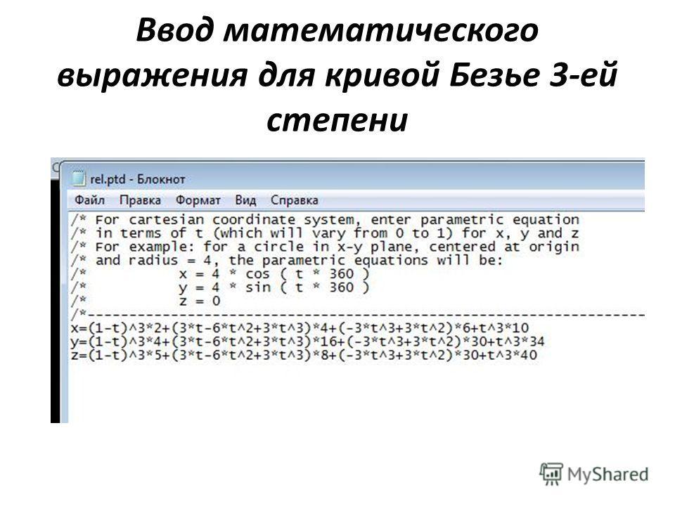 Ввод математического выражения для кривой Безье 3-ей степени