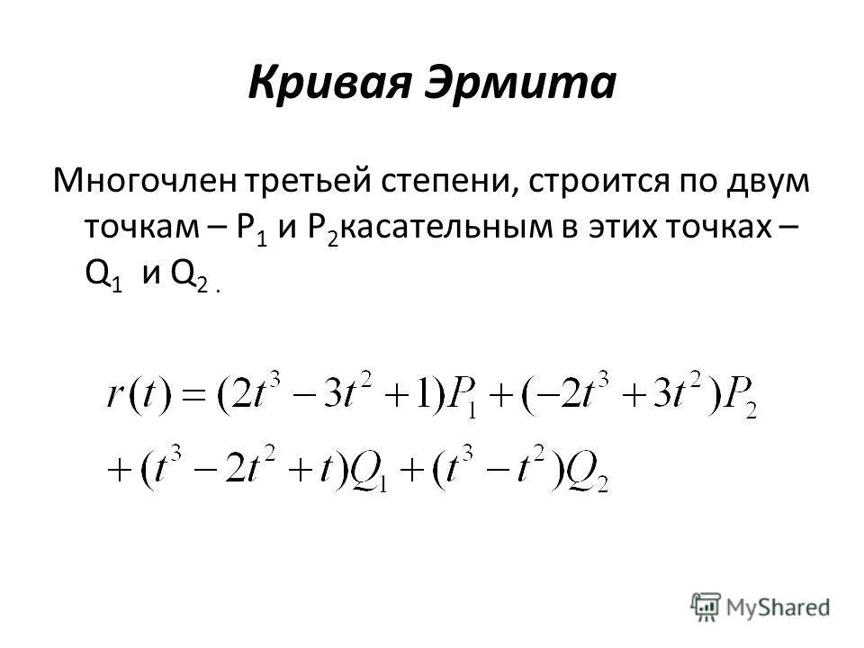 Кривая Эрмита Многочлен третьей степени, строится по двум точкам – Р 1 и Р 2 касательным в этих точках – Q 1 и Q 2.