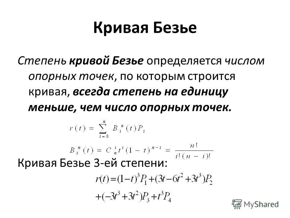 Кривая Безье Степень кривой Безье определяется числом опорных точек, по которым строится кривая, всегда степень на единицу меньше, чем число опорных точек. Кривая Безье 3-ей степени: