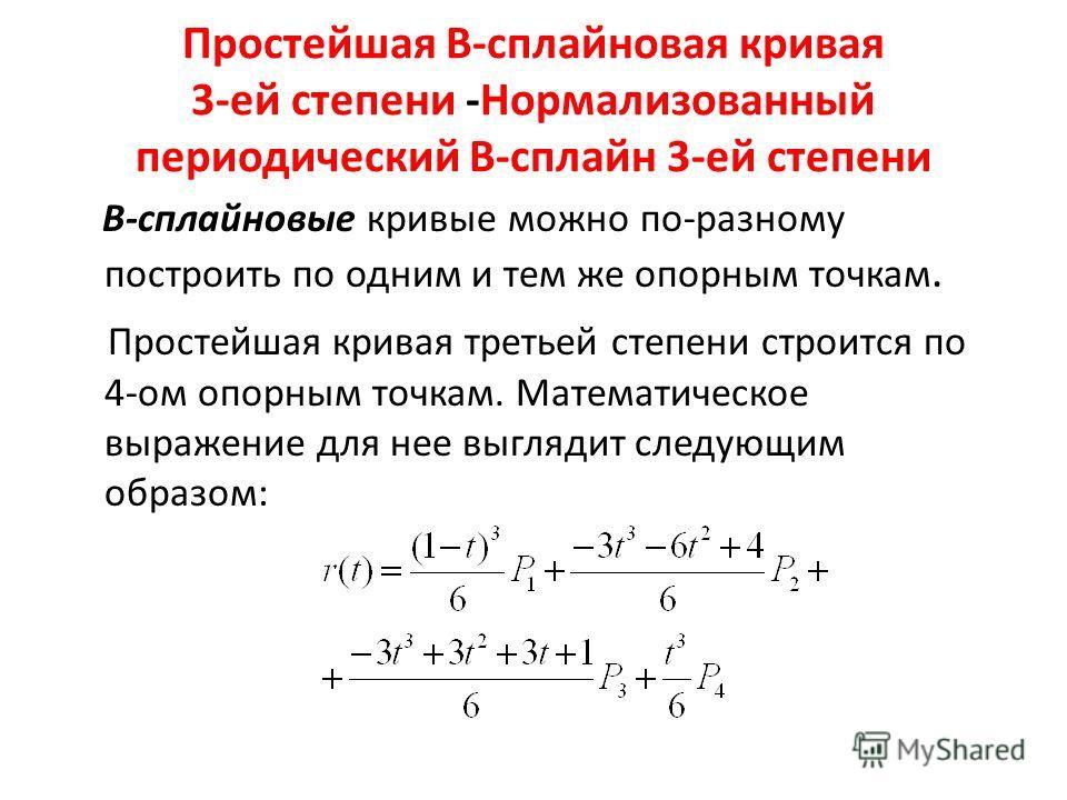 Простейшая В-сплайновая кривая 3-ей степени -Нормализованный периодический В-сплайн 3-ей степени В-сплайновые кривые можно по-разному построить по одним и тем же опорным точкам. Простейшая кривая третьей степени строится по 4-ом опорным точкам. Матем