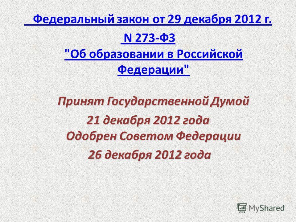 Федеральный закон от 29 декабря 2012 г. Принят Государственной Думой N 273-ФЗ
