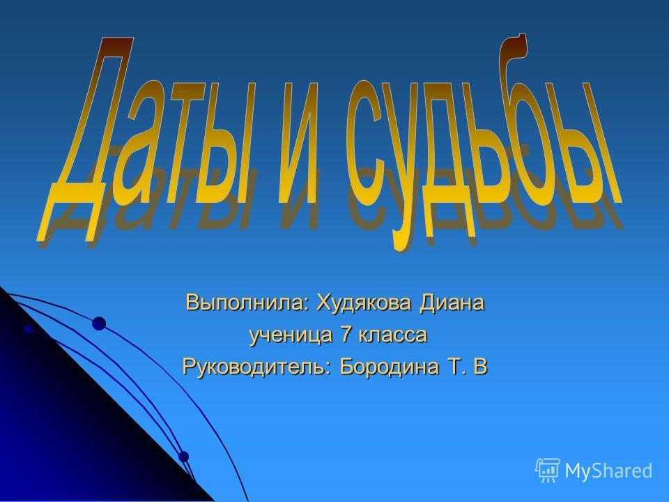 Выполнила: Худякова Диана ученица 7 класса ученица 7 класса Руководитель: Бородина Т. В
