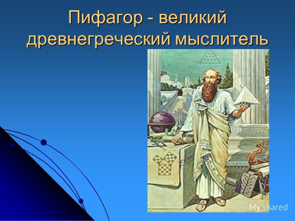 Пифагор - великий древнегреческий мыслитель