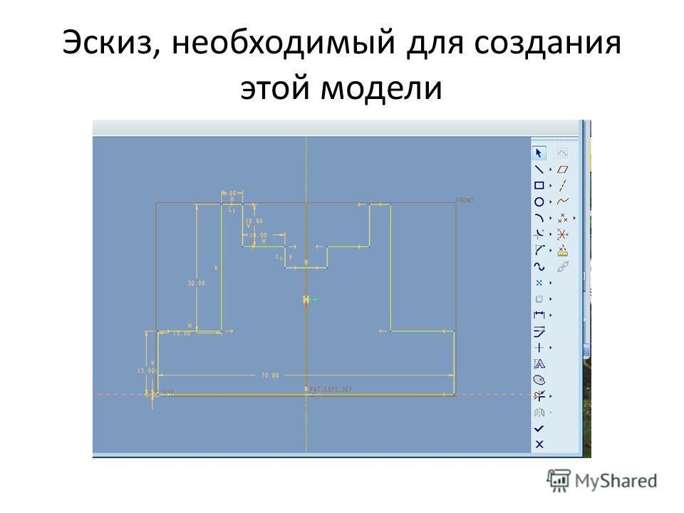 Эскиз, необходимый для создания этой модели