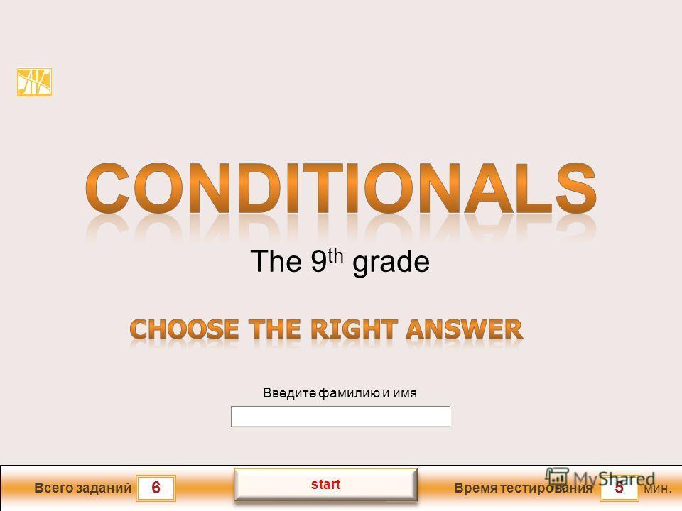 65 Всего заданийВремя тестированиямин. Введите фамилию и имя The 9 th grade start