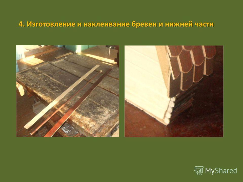 4. Изготовление и наклеивание бревен и нижней части