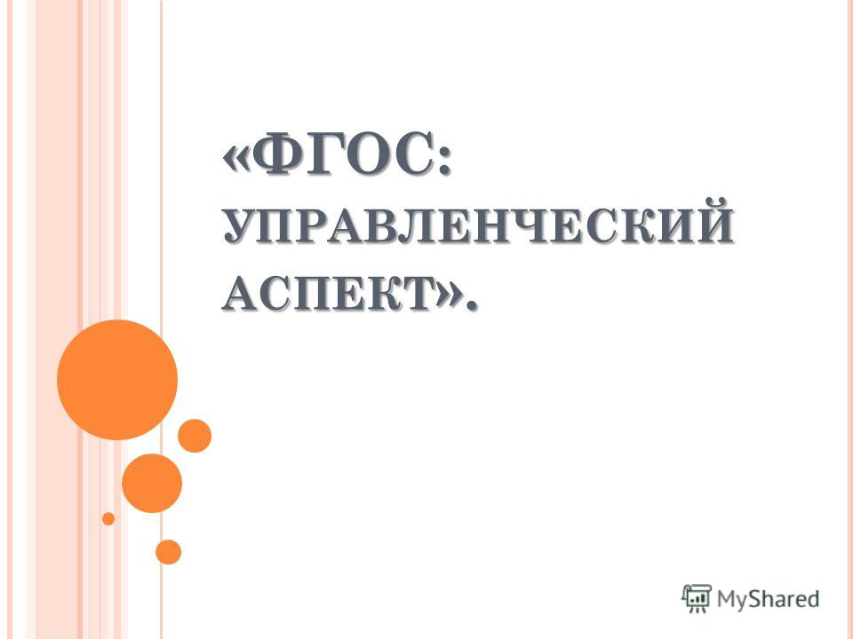 «ФГОС: УПРАВЛЕНЧЕСКИЙ АСПЕКТ ».