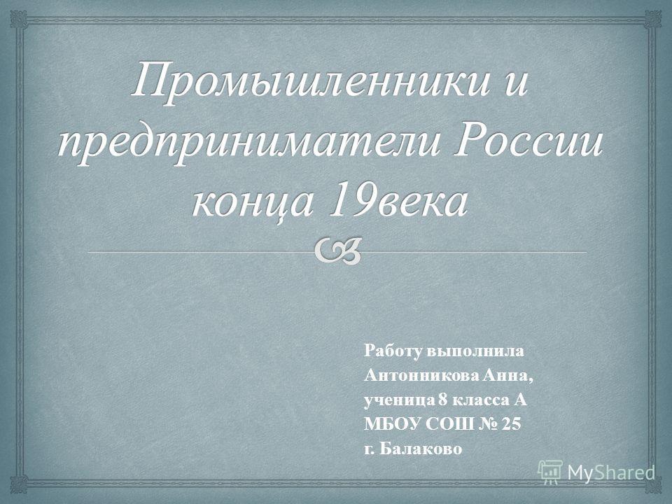 Работу выполнила Антонникова Анна, ученица 8 класса А МБОУ СОШ 25 г. Балаково